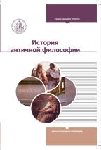 ИСТОРИЯ АНТИЧНОЙ ФИЛОСОФИИ. Учебник бакалавра теологии