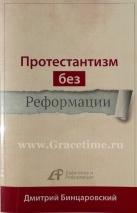 ПРОТЕСТАНТИЗМ БЕЗ РЕФОРМАЦИИ. Дмитрий Бинцаровский