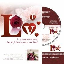 Открытка двойная 13х19 + CD: С пожеланиями веры, надежды, любви