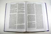 НОВЫЙ ЗАВЕТ: Современный русский перевод / New Testament. Good News Translation. Два перевода