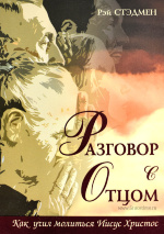 РАЗГОВОР С ОТЦОМ. Рэй Стедмэн