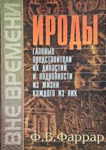 ИРОДЫ. Главные представители их династий и подробности из жизни каждого из них. Фредерик Вильям Фаррар