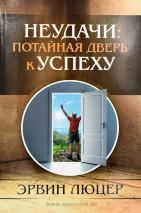 НЕУДАЧИ: Потайная дверь к успеху. Эрвин Люцер