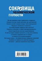 СОКРОВИЩА ЧЕЛОВЕЧЕСКОЙ ГЛУПОСТИ. Юлия Бекичева