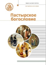ПАСТЫРСКОЕ БОГОСЛОВИЕ. Учебник бакалавра теологии