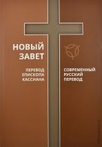 НОВЫЙ ЗАВЕТ: Перевод епископа Кассиана / Современный русский перевод. Два перевода
