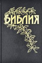 БИБЛИЯ ГЕЦЕ 063 формат. Оливковая ветвь, твердый переплет, прошитая, цвет черный /145х215/