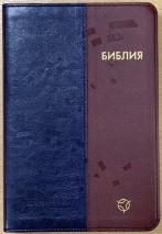 БИБЛИЯ В СОВРЕМЕННОМ РУССКОМ ПЕРЕВОДЕ 065. 3-е изд., перераб. и доп., экокожа, сине-коричневый переплет
