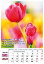 Перекидной календарь на пружине 2022: Фотопейзажи (12 листов)