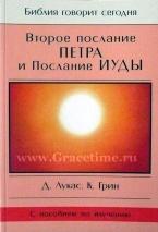 ВТОРОЕ ПОСЛАНИЕ ПЕТРА И ПОСЛАНИЕ ИУДЫ. Лукас Д., Грин К.