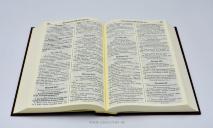 БИБЛИЯ ГЕЦЕ 063 формат. Оливковая ветвь, твердый переплет, прошитая, цвет темно-синий /145х215/