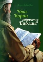 ЧТО КОРАН ГОВОРИТ О БИБЛИИ? Доктор Бабар Шах