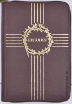 БИБЛИЯ 047 ZTI Терновый венец, крест, вишневый цвет, кожаный переплет, молния, зол. обрез, индексы, две закладки /120х180/