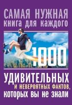 1000 УДИВИТЕЛЬНЫХ И НЕВЕРОЯТНЫХ ФАКТОВ, которых вы не знали. Любовь Кремер