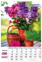 Перекидной календарь на пружине 2022: Фотопейзажи (6 листов)