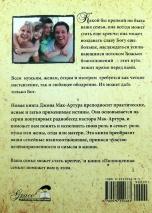 ПОЛНОЦЕННАЯ СЕМЬЯ. Джон Мак-Артур