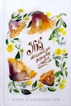 365 МОЛИТВ ДЛЯ ЖЕНЩИН. Руководство и мудрость на каждый день