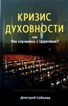 КРИЗИС ДУХОВНОСТИ ИЛИ ЧТО СЛУЧИЛОСЬ С ЦЕРКОВЬЮ? Дмитрий Соболев