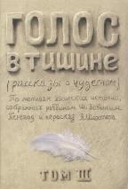 ГОЛОС В ТИШИНЕ. Рассказы о чудесном. Шломо-Йосеф Зевин и Яков Шехтер. Том III