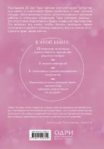 ОДНОЙ ЛЮБВИ НЕДОСТАТОЧНО. 12 вопросов, на которые нужно ответить, прежде чем решиться на брак. Гэри Чепмен