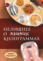 НЕЛИШНЕЕ О ЛИШНИХ КИЛЛОГРАММАХ. Эмиль Радулеску