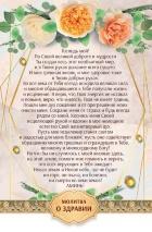 Открытка одинарная 10x15: Молитва о здравии