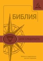 БИБЛИЯ ДЛЯ СЛЕДОПЫТА /Желто-коричневый переплет/