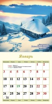 Перекидной календарь на 2022: Природа