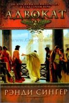 АДВОКАТ. Он бросил вызов Императору и стал героем веры. Рэнди Сингер