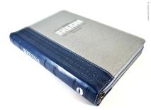 БИБЛИЯ 055 ZTI Светло-серая, синяя вставка, парал. места, серебристый срез, молния, индексы, закладка, словарь /145x205/