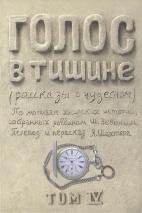 ГОЛОС В ТИШИНЕ. Рассказы о чудесном. Шломо-Йосеф Зевин и Яков Шехтер. Том IV