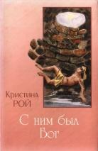 С НИМ БЫЛ БОГ. Рассказ. Кристина Рой
