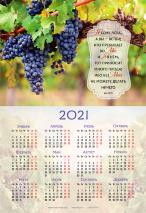 Листовой календарь 2021: Я есмь лоза, а вы - ветви... /формат А3/