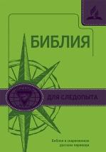 БИБЛИЯ ДЛЯ СЛЕДОПЫТА /Зелено-синий переплет/