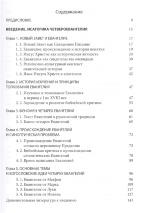 ЧЕТВЕРОЕВАНГЕЛИЕ. Том 1. Учебник бакалавра теологии