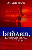 БИБЛИЯ, КОТОРУЮ ЧИТАЛ ИИСУС. Филипп Янси