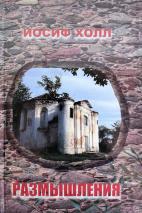 РАЗМЫШЛЕНИЯ. Том 3. Об исторических событиях Ветхого и Нового Заветов. Иосиф Холл