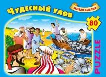 """Пазл """"ЧУДЕСНЫЙ УЛОВ"""" /80 частей/"""