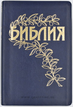 БИБЛИЯ ГЕЦЕ. 065 формат. Оливковая ветвь, кожа, прошитая, золотой срез, цвет синий /155х230/