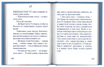 101 ПРИТЧА. Жил человек… Сборник христианских притч и сказаний. Ольга Клюкина