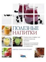 ПОЛЕЗНЫЕ НАПИТКИ. Смузи, соки, травяные чаи и другие полезные напитки. Джордж Памплона-Роджер