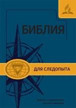 БИБЛИЯ ДЛЯ СЛЕДОПЫТА /Сине-желтый переплет/