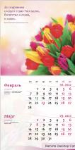 Перекидной календарь для женщин 2022: Цветы