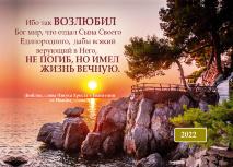 Карманный календарь 2022: Ибо так возлюбил Бог мир