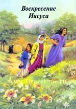 ВОСКРЕСЕНИЕ ИИСУСА. Цветные иллюстрации. Б. А. Рамсботтом
