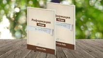 РЕФОРМАЦИЯ ТОГДА И СЕЙЧАС. Энтони Лейн