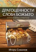 ДРАГОЦЕННОСТИ СЛОВА БОЖЬЕГО. Игорь Соколов
