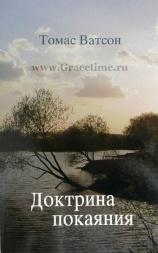 ДОКТРИНА ПОКАЯНИЯ. Томас Ватсон