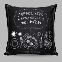 """Чехол на подушку """"ДОБРОЕ УТРО"""" №2"""
