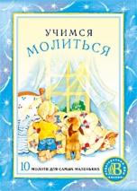"""Карточки """"УЧИМСЯ МОЛИТЬСЯ"""". 10 молитвенных карточек для детей"""